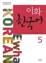 도서 이미지 - 이화 한국어 5
