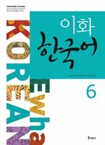 도서 이미지 - 이화 한국어 6