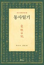 도서 이미지 - 동사일기(東槎日記)