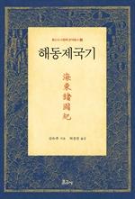 도서 이미지 - 해동제국기(海東諸國紀)
