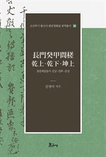 도서 이미지 - 장문계갑문사 건상·건하·곤상(長門癸甲問槎 乾上·乾下·坤上)