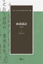 도서 이미지 - 양동투어(兩東鬪語)