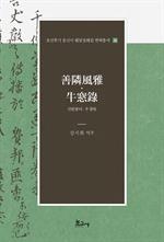 도서 이미지 - 선린풍아·우창록(善隣風雅·牛窓錄)