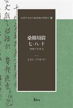 도서 이미지 - 상한훈지 칠·팔·십(桑韓塤篪 七·八·十)