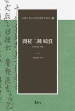 도서 이미지 - 문사이종 기상(問槎二種 畸賞)