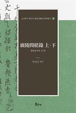 도서 이미지 - 광릉문사록 상하(廣陵問槎錄 上·下)