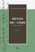 도서 이미지 - 조선필담집·조선삼관사수화(朝鮮筆談集·朝鮮三官使酬和)