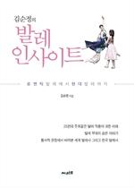 도서 이미지 - 김순정의 발레 인사이트
