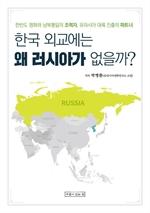 도서 이미지 - 한국외교에는 왜 러시아가 없을까?