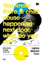 도서 이미지 - 아동학대 예방&대처 가이드 (개정판)