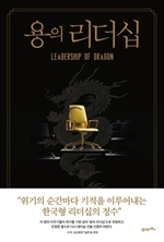 도서 이미지 - 용의 리더십