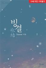 도서 이미지 - 빙결(氷結)