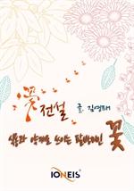 도서 이미지 - [오디오북] 〈꽃 전설〉 식용과 약재로 쓰이는 팔방미인 꽃