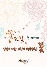 도서 이미지 - [오디오북] 〈꽃 전설〉 연인에 대한 사랑이 형상화된 꽃