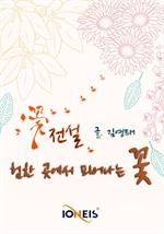 도서 이미지 - [오디오북] 〈꽃 전설〉 험한 곳에서 피어나는 꽃
