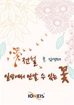 도서 이미지 - [오디오북] 〈꽃 전설〉 일상에서 만날 수 있는 꽃