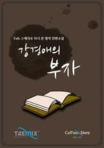 도서 이미지 - [오디오북] [Talk스케치로 다시 쓴 명작 단편소설] 강경애의 부자