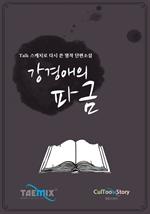 도서 이미지 - [오디오북] [Talk스케치로 다시 쓴 명작 단편소설] 강경애의 파금