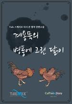 도서 이미지 - [오디오북] [Talk스케치로 다시 쓴 명작 단편소설] 계용묵의 병풍에 그린 닭이