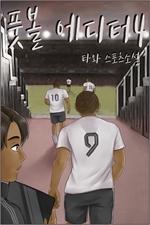풋볼 에디터 4