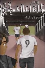 도서 이미지 - 풋볼 에디터