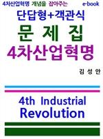 도서 이미지 - 4차산업혁명 개념을 잡아주는 단답형 객관식 문제집