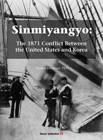 도서 이미지 - Sinmiyangyo: The 1871 Conflict Between the United States and Korea