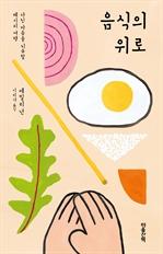 도서 이미지 - 음식의 위로