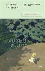 도서 이미지 - 우리 각자의 미술관