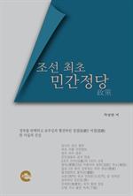 도서 이미지 - 조선 최초 민간정당
