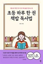 도서 이미지 - 초등 하루 한 권 책밥 독서법