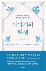 도서 이미지 - 이야기의 탄생