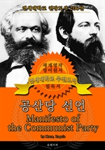 도서 이미지 - 공산당 선언(영어원서)