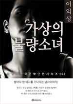 도서 이미지 - 이익상 가상의 불량소녀
