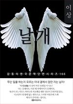 도서 이미지 - 이상 날개