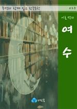도서 이미지 - 이효석의 여수