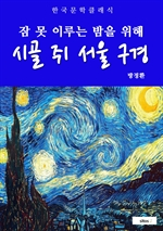 도서 이미지 - 시골쥐 서울 구경