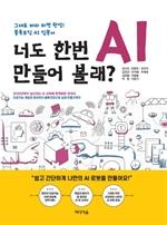 도서 이미지 - 너도 한번 AI 만들어 볼래?