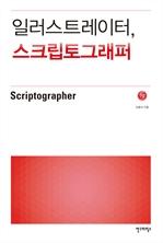 도서 이미지 - 일러스트레이터, 스크립토그래퍼