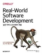 도서 이미지 - 실전 자바 소프트웨어 개발
