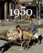 도서 이미지 - 1950 : 한국전쟁 70주년 사진집