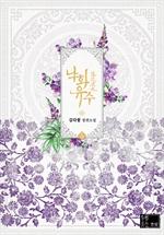 도서 이미지 - 낙화유수