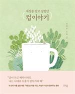 도서 이미지 - 컵 이야기