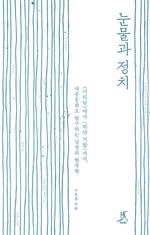 도서 이미지 - 눈물과 정치