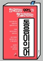 도서 이미지 - 한국인의 99%가 헷갈려하는 동음이의어