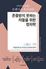 도서 이미지 - 존중받지 못하는 자들을 위한 정치학