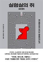 도서 이미지 - 실험실의 쥐 (체험판)