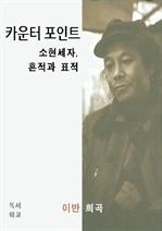 도서 이미지 - 카운터 포인트 - 소현세자, 흔적과 표적