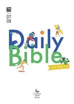 도서 이미지 - DAILY BIBLE for Youth 2020년 7-8월호