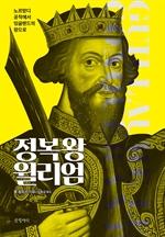 도서 이미지 - 정복왕 윌리엄